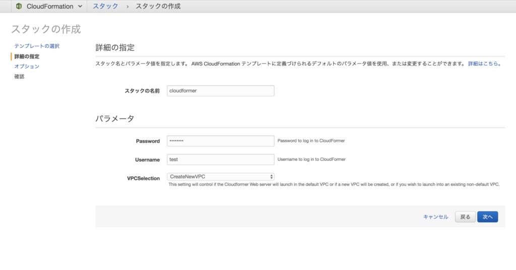 cloudformer_userpasswd