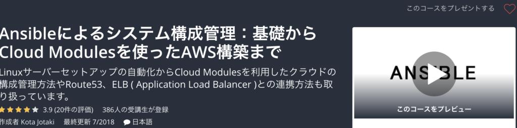 Ansibleによるシステム構成管理:基礎からCloud_Modulesを使ったAWS構築まで___Udemy_png__2878×1524_
