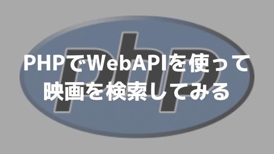 php映画検索