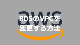 RDSのVPCを 変更する方法