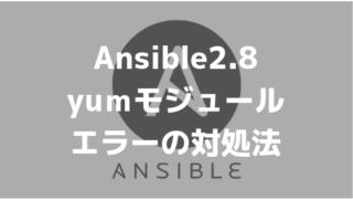 ansible28yum
