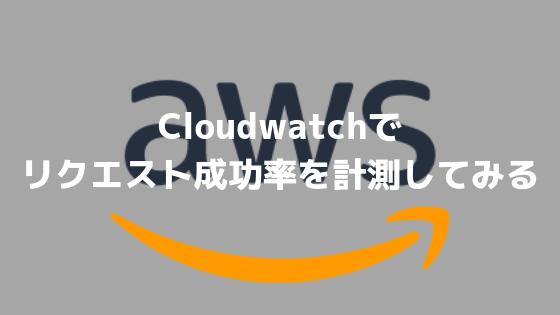 Cloudwatchリクエスト