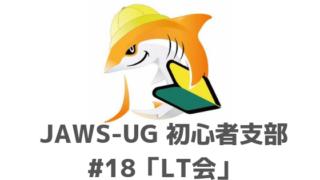 jawsug#18