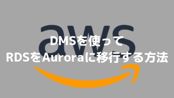 DMS Aurora 移行
