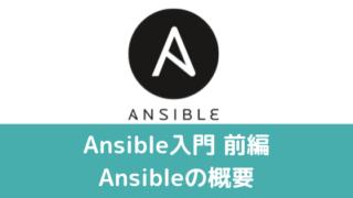 Ansible 入門前編