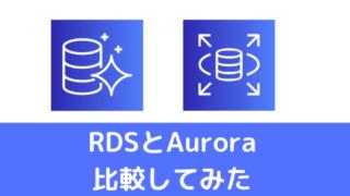 rds aurora比較