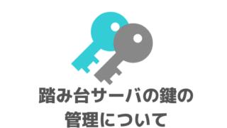 公開鍵秘密鍵-min