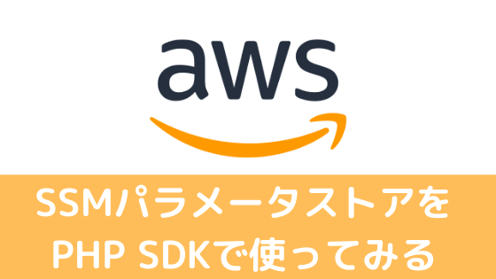 php sdk ssm