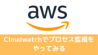 cloudwatchプロセス監視