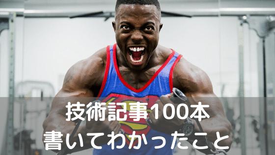 技術記事100