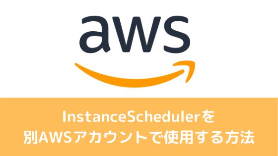 Instance Scheduler