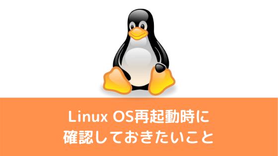 linux再起動