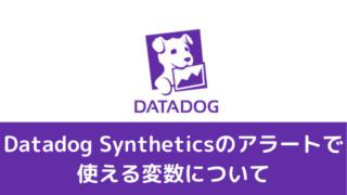 datadog synthetics