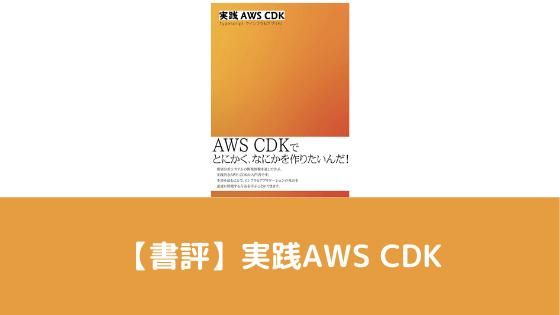 実践AWS CDK
