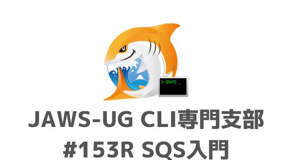 jawsug cli 152R
