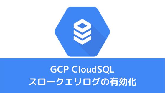 cloudsql