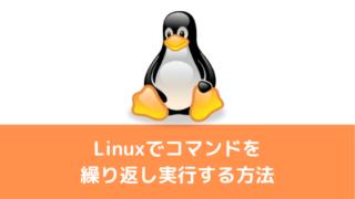 linuxコマンド繰り返し