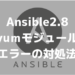 "[Ansible] ""yum lockfile is held by another process ""エラーの対処法"