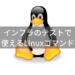 インフラの結合テスト・負荷テストの時に使えるコマンド(CPU、メモリ、ディスク)