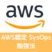 運用経験なしでも取れるAWS認定 SysOps(改訂版)の勉強法